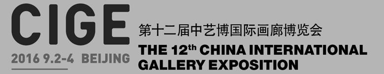 cige2016_banner